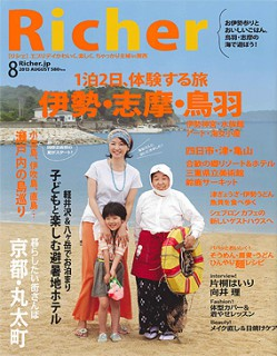 Richer201308Cover
