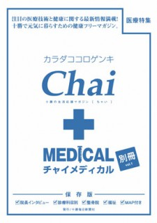 ChaiMedical201010