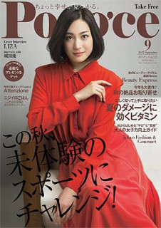 Pococe201309Cover