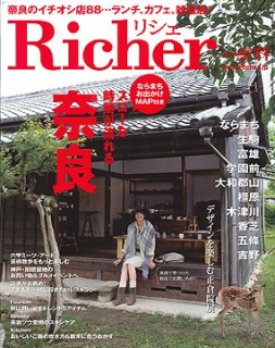 Richer201211Cover