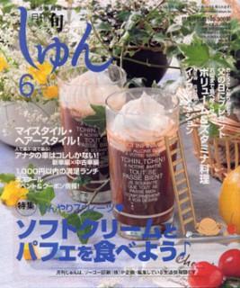 shun200406cover285
